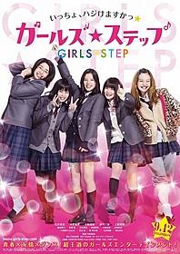 ダンスが題材の王道青春映画「ガールズ・ステップ」