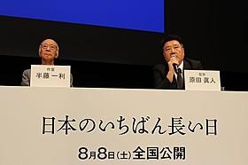 (左から)半藤一利氏、原田眞人監督「日本のいちばん長い日」