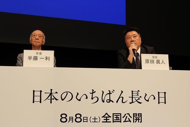 「日本のいちばん長い日」原作者・半藤一利氏&原田眞人監督、最重要シーンの裏側を解説!