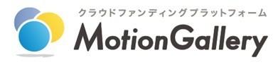 「MotionGallery」5年目突入、応援資金は総額で約4.1億円に達する!