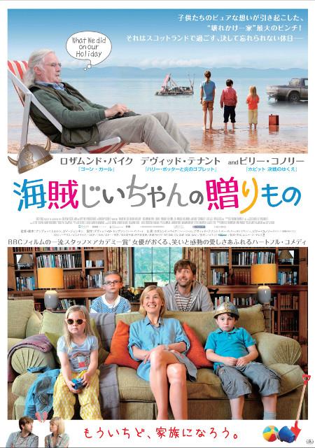 ロザムンド・パイク主演ハートフルコメディ「海賊じいちゃんの贈りもの」は10月公開!