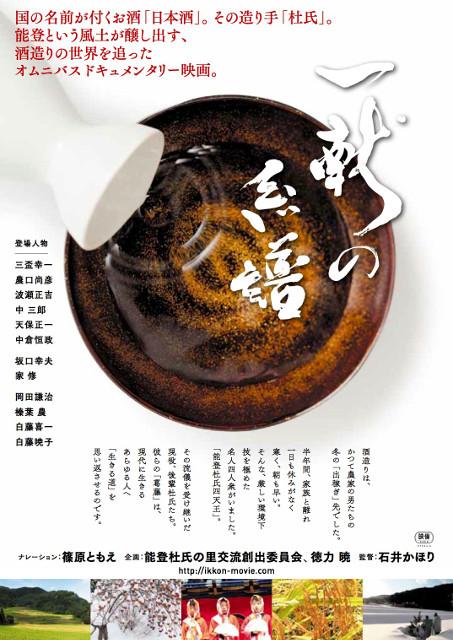 知られざる日本酒造りの世界&杜氏の姿に迫るドキュメンタリー公開!