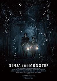 「NINJA THE MONSTER」ポスター画像「NINJA THE MONSTER」