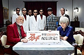 ドラマ「アカギ」世界配信決定!「進撃の巨人 ATTACK ON TITAN」