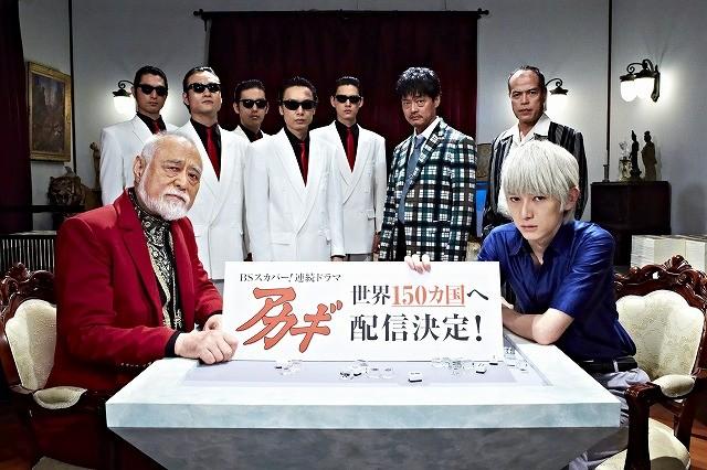 本郷奏多主演ドラマ「アカギ」150の国と地域に配信決定!