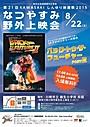 しんゆり映画祭で「バック・トゥ・ザ・フューチャーPART2」が野外上映!