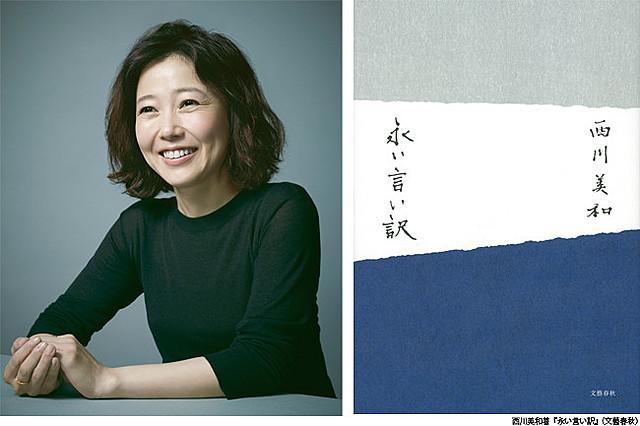 西川美和監督、直木賞候補の自著「永い言い訳」を自ら映画化