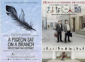 「さよなら、人類」米国版(左)と日本版ポスター「さよなら、人類」