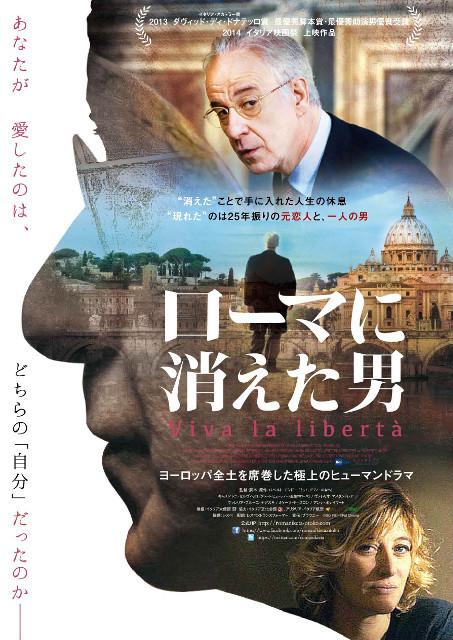トニ・セルビッロ主演「ローマに消えた男」、円熟の演技が光る場面写真公開!