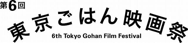 第6回東京ごはん映画祭、10月末開催決定!第1弾上映ラインナップも発表