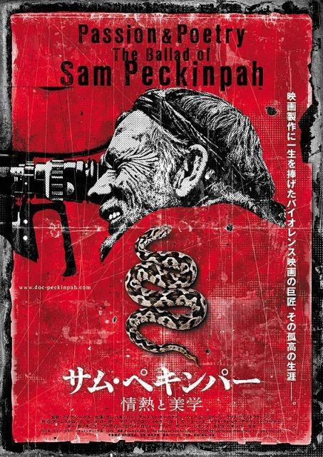 バイオレンスの名匠サム・ペキンパーの生涯に迫ったドキュメンタリー、予告公開