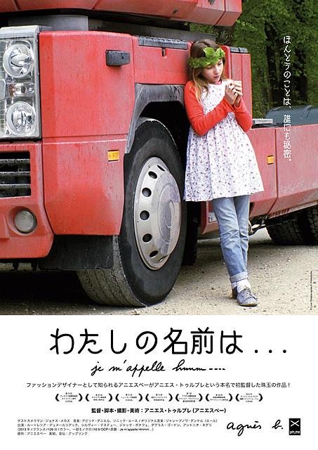 アニエスベーの長編初監督作「わたしの名前は...」のポスタービジュアル公開!