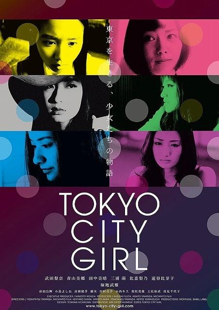 武田梨奈ら若手女優結集のオムニバス映画、女性の悲喜こもごも映す予告完成