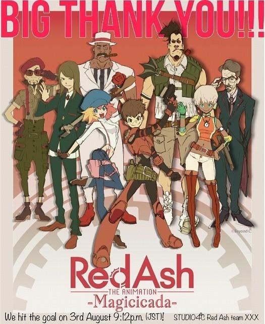 STUDIO4℃のフル3Dアニメ「Red Ash」、日本でもファンディング始動!