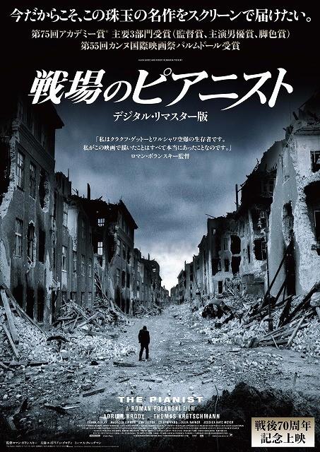 終戦70周年記念「戦場のピアニスト」初のデジタルリマスター版で1週間限定上映