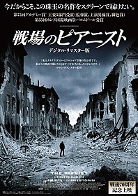 ロマン・ポランスキー監督の名作が デジタルリマスター化「戦場のピアニスト」