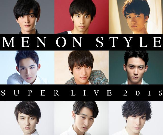 福士蒼汰、竜星涼らイケメン俳優出演イベント「MEN ON STYLE」が今年も開催!