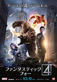 「ファンタスティック・フォー」日本版ポスター「ファンタスティック・フォー」
