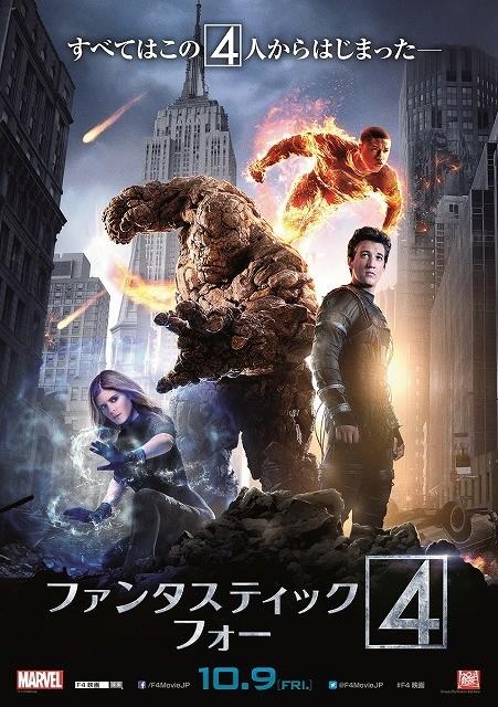 「ファンタスティック・フォー」日本版予告完成!4人の若者が地球の危機に立ち向かう