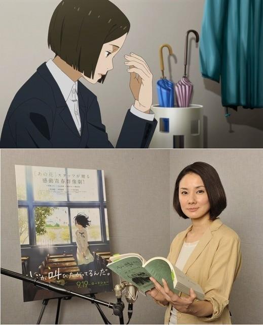 吉田羊「心が叫びたがってるんだ。」でアニメ声優初挑戦!「正直あこがれていた」