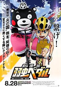 涼しい表情で小野田と競うくまモン「劇場版 弱虫ペダル」