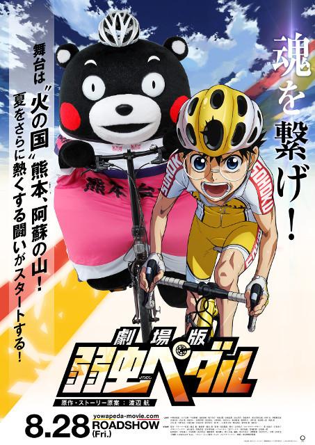「劇場版 弱虫ペダル」がくまモンとコラボ! くまモンのロードレース参戦ビジュアル公開
