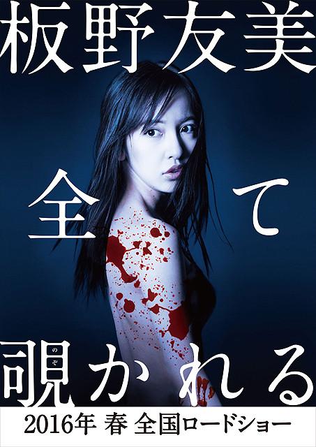 板野友美、映画初主演で「自分の殻を破った」!来春公開のホラー「のぞきめ」
