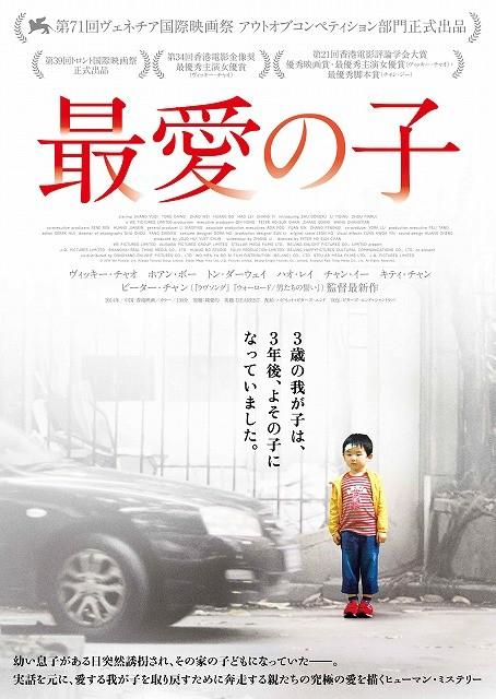 ピーター・チャン監督「最愛の子」公開は16年新春!ティーザービジュアルを入手