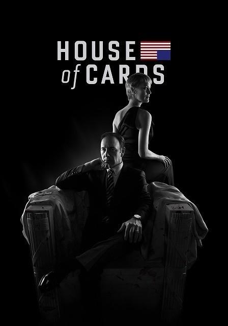 オリジナル第1弾「ハウス・オブ・カーズ 野望の階段」 は4個のエミー賞を受賞