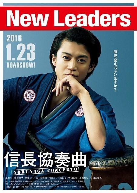 小栗旬主演、劇場版「信長協奏曲」は16年1月23日公開!第1弾ビジュアルお披露目