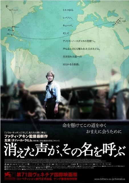 ファティ・アキン最新作、タハール・ラヒム主演「消えた声が、その名を呼ぶ」12月26日公開