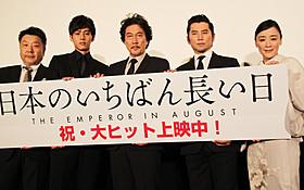 大ヒットスタートを切った「日本のいちばん長い日」「日本のいちばん長い日」