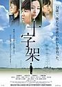 小出恵介主演、いじめ自殺描く「十字架」来年2月公開決定!ポスタービジュアル入手