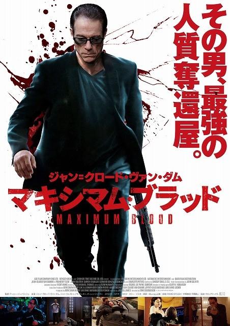 ジャン=クロード・バン・ダム主演最新作が1週間限定上映決定!予告&ポスター公開