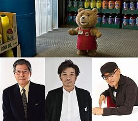"""人気声優の""""お下品演技""""がまた聞ける!「テッド2」"""