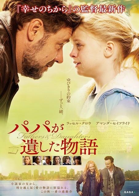 「パパが遺した物語」A・セイフライドの涙が胸を締め付ける予告編&ポスター公開