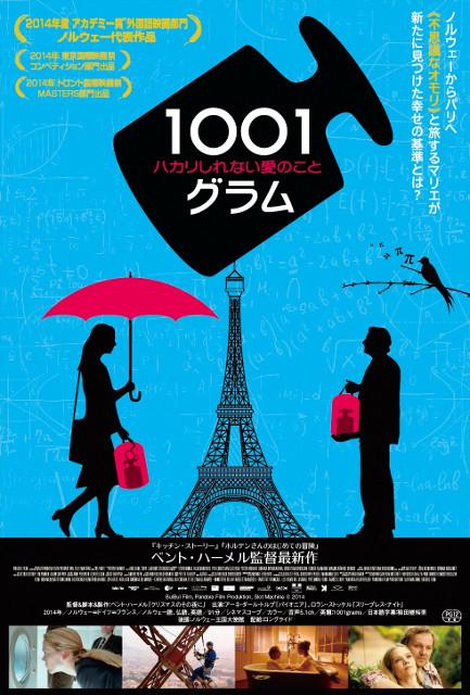 ベント・ハーメル最新作「1001グラム ハカリしれない愛のこと」10月公開決定