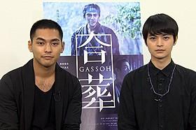 柳楽優弥(左)&瀬戸康史が主演する時代劇がモントリオールへ「合葬」