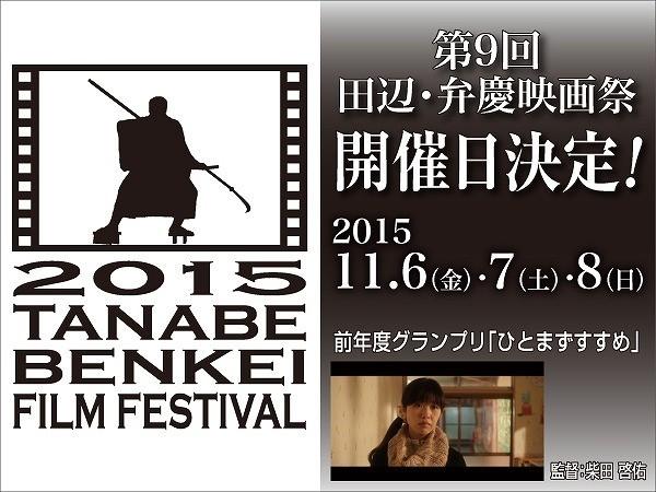 「第9回田辺・弁慶映画祭」コンペ部門に144作品応募、企画コンペも実施
