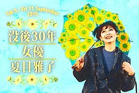 没後30年 女優・夏目雅子「鬼龍院花子の生涯」