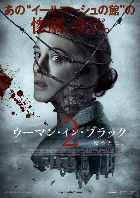 「ウーマン・イン・ブラック2」11月公開&惨劇予感させるポスター完成
