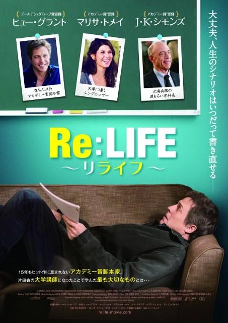 人生は書き直せる?ヒュー・グラントが「Re:LIFE」予告編で自分探し