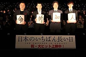 「日本のいちばん長い日」原田眞人監督と、魂の演技を披露した男たち「日本のいちばん長い日」
