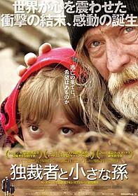 「独裁者と小さな孫」ポスター「独裁者と小さな孫」