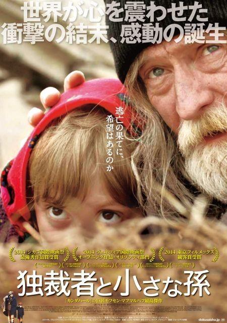 イランの名匠マフマルバフが描く逃亡の旅「独裁者と小さな孫」12月公開