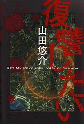 映像化作品多数の人気作家・山田悠介の小説「復讐したい」が映画化決定