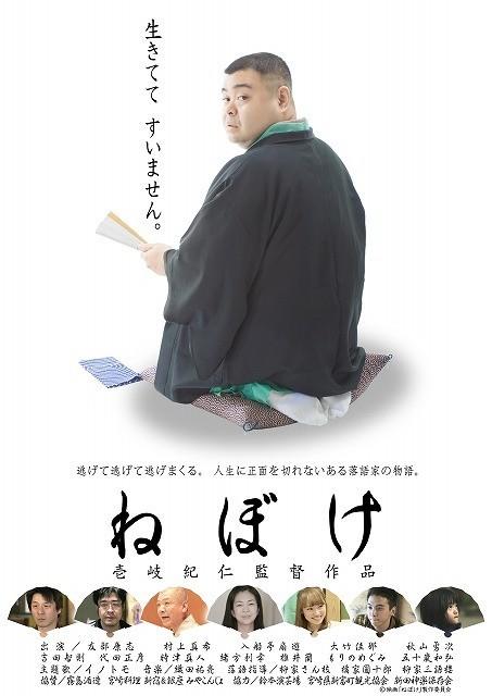 壱岐紀仁初監督「ねぼけ」、モントリオール世界映画祭正式出品決定!