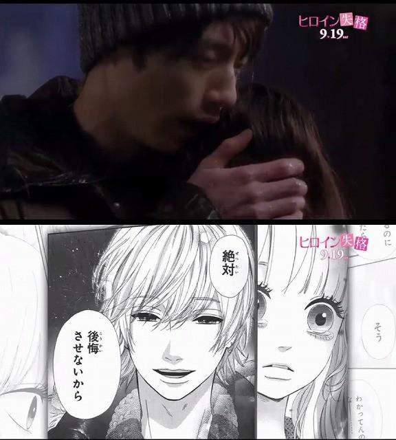 胸キュンの名シーンが満載!桐谷美玲主演「ヒロイン失格」主題歌PVが公開 - 画像3