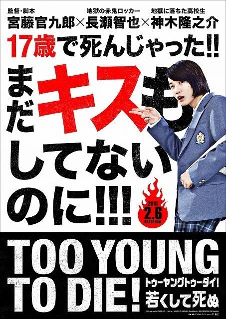"""長瀬智也の""""地獄の鬼""""姿が初披露!「TOO YOUNG TO DIE」ビジュアル完成"""