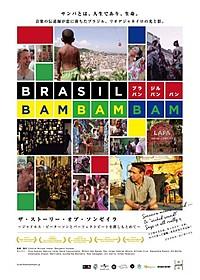 ジャイルス・ピーターソンが見る今のブラジル「ブラジル・バン・バン・バン ザ・ストーリー・オブ・ソンゼイラ ジャイルス・ピーターソンとパーフェクトビートを探しもとめて」